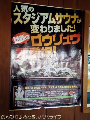 kuranoyu2015123101.jpg