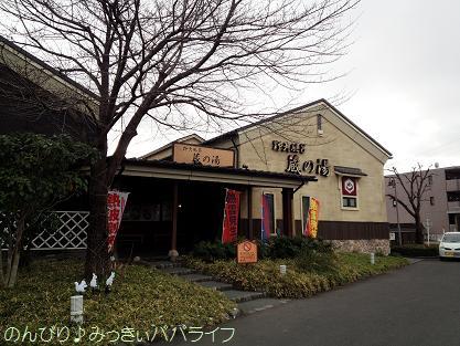 kuranoyu2015123102.jpg