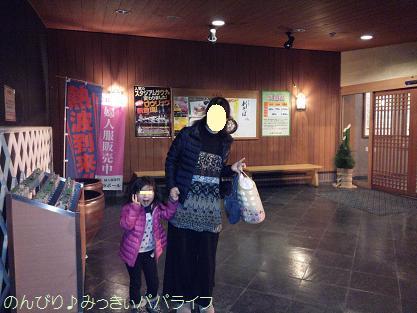 kuranoyu2016010201.jpg