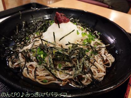 kuranoyu2016010204.jpg
