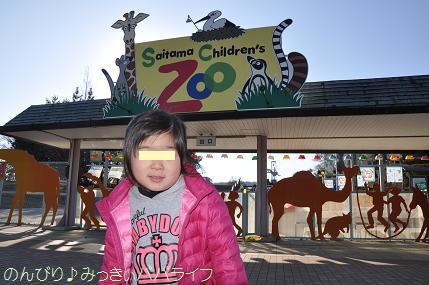 saitamazoo01.jpg