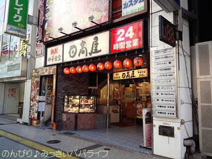 shinjukuippaku07.jpg