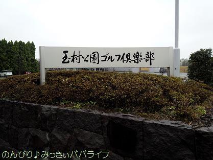 tamamurakoengolfclub01.jpg