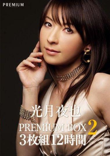 【独占】光月夜也 PREMIUM BOX2 12時間