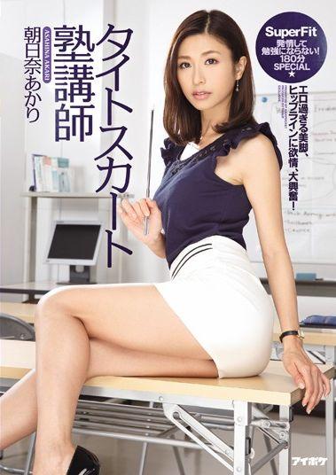 【独占】タイトスカート塾講師 朝日奈あかり