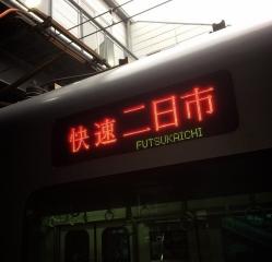 rapid-futsukaichi-1.jpg