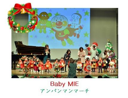 2015年 クリスマス会 BabyMIE➀