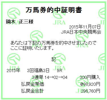 20151107fukushima9r3rt.jpg