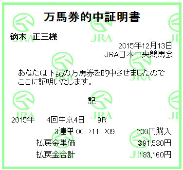 20151213chukyo9r3rt_200.jpg