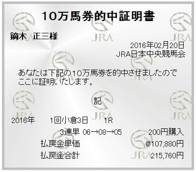 20160220kokura1r3rt.jpg