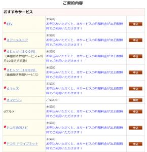 SnapCrab_NoName_2015-11-8_14-28-47_No-00.png