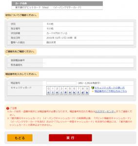 SnapCrab_NoName_2016-2-17_22-20-19_No-00.png