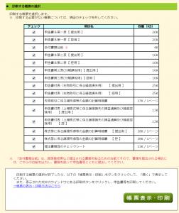 SnapCrab_NoName_2016-2-20_13-12-14_No-00.png