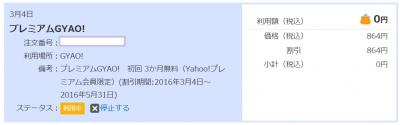 SnapCrab_NoName_2016-3-5_12-45-12_No-00.png