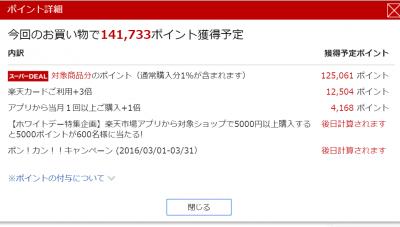 SnapCrab_NoName_2016-3-6_16-11-31_No-00.png