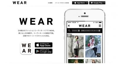 fashion-app-wear-logo-1.jpg