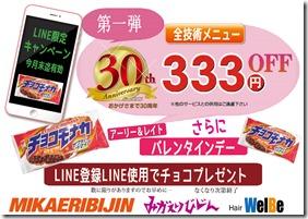 line20161222