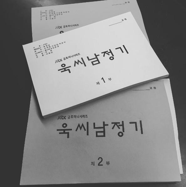 ナムジョンギ台本