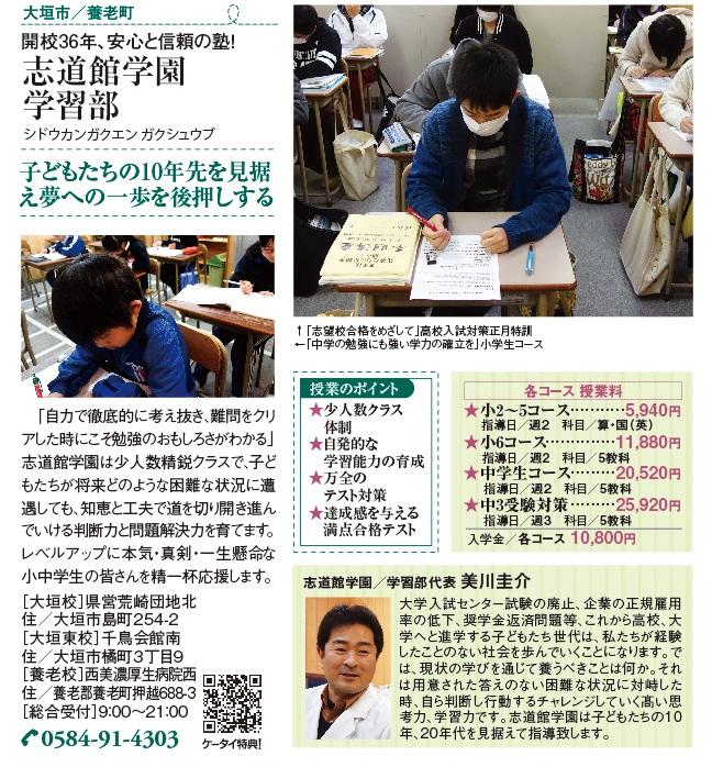 志道館学習部様_OC1602_1 2 (2)