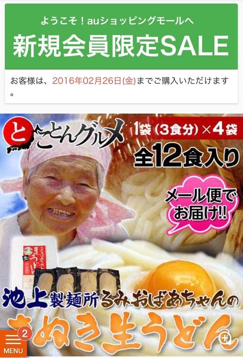 うどん12食で200円