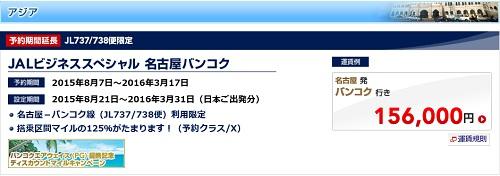 JALビジネススペシャル-名古屋バンコク