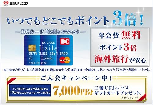 DCカードJizile(ジザイル)入会キャンペーン