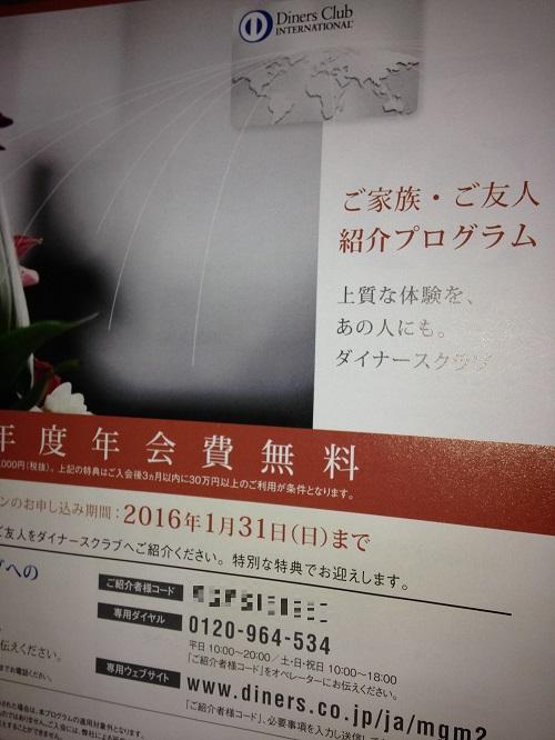 ダイナースクラブカード紹介プログラム