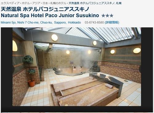 天然温泉 ホテルパコジュニアススキノ
