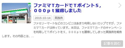 ファミマTカードでTポイント5,000pt獲得しました