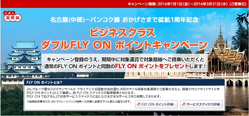 JALビジネスクラスダブルFLY ONポイントキャンペーン