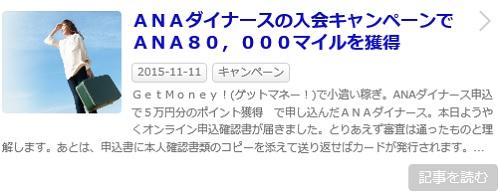 ANAダイナースの入会キャンペーンでANA80,000マイルを獲得