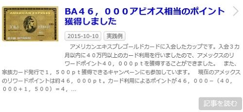 BA46,000アビオス相当のポイント獲得しました