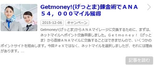 Getmoney!(げっとま)錬金術でANA54,000マイル獲得