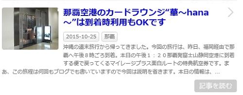 """那覇空港のカードラウンジ""""華~hana~""""は到着時利用もOKです"""