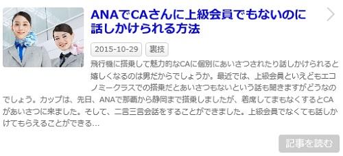 ANAでCAさんに上級会員でもないのに話しかけられる方法