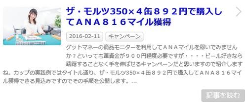 ザ・モルツ350×4缶892円で購入してANA816マイル獲得