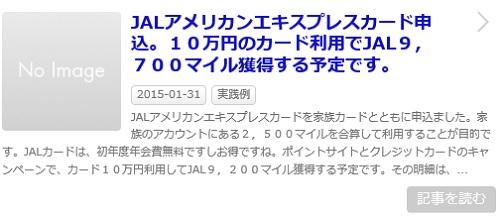 JALアメリカンエキスプレスカード申込。10万円のカード利用でJAL9,700マイル獲得する予定です。