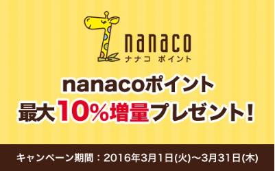 ポイント交換でnanacoポイント最大10%増量中!