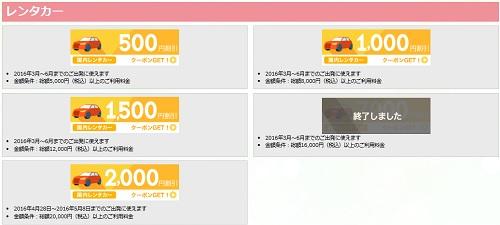 楽天トラベル春のお得な最大20,000円クーポン配布中!