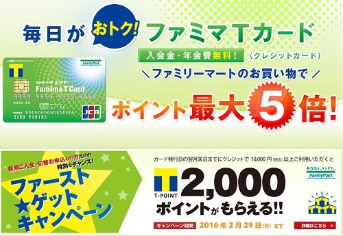 ファミマTカード入会でTポイント2,000ポイント獲得