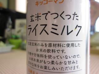 ライスミルク 3