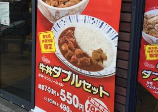 牛丼カレーセット 2