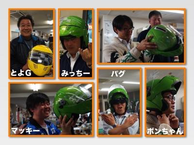 新ヘルメット装着
