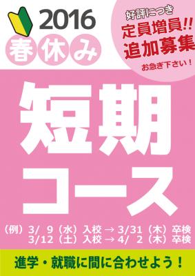2016春休み短期コース