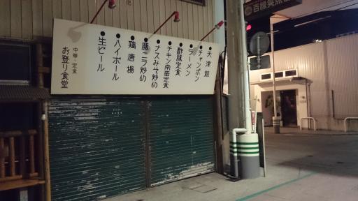 新居浜の酒場5
