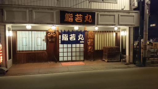 新居浜の酒場6