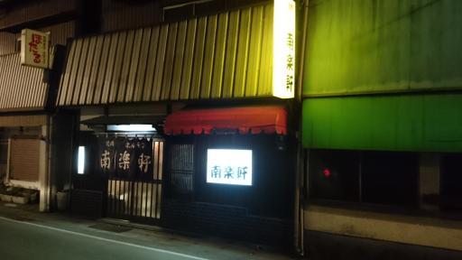 新居浜の酒場8