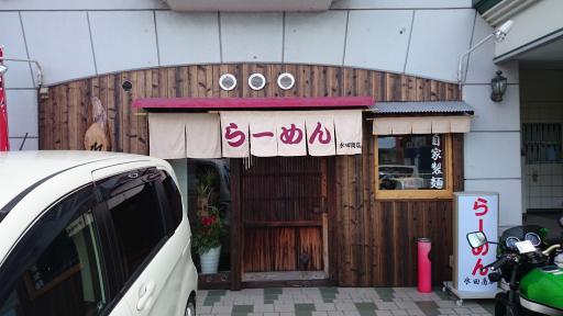 水田商店1