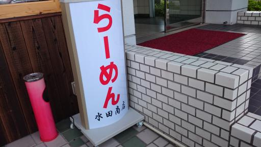水田商店2