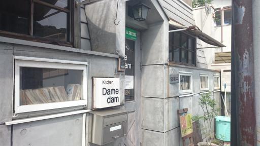 ダムダム2